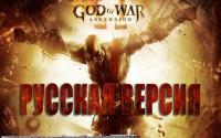 God of War: Ascension (Русская версия)