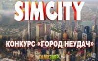 Конкурс «Город неудач»