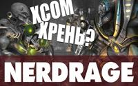 NerdRage «Xcom: Enemy Unknown хрень?»