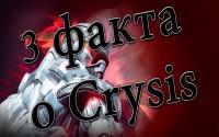 3 факта о Crysis