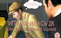 ДОПОЛНИТЕЛЬНЫЕ МИССИИ   ИГРА НАЧАЛАСЬ ДК   ВЫПУСК 1