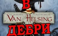 В дебри Van Helsing