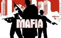 (Запись) Hостальгически стрим по Mafia в 20:00 (14.04.13)[Закончили]