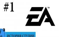 ИИИ — Electronic Arts (часть 1). 1983-1984гг