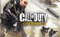 Картавое мнение Call of Duty: Аdwenced Warfare