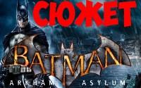 Batman: Arkham Asylum [СЮЖЕТ]