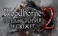 Bloodborne — Предыстория и сюжет (часть вторая)