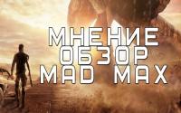 Мнение-обзор Mad Max