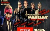 Payday: The Heist — Экспресс-запись