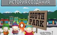 История Создания Южного Парка [Часть 1]