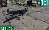 War Thunder | Полный обзор ангара (upd. 1.31)