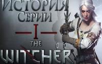 История серии The Witcher, часть 1. Текстовая и видео-версия.