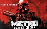 Малое ревью: «Метро 2033»