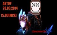 Devil May Cry 4. 20.03.14. 15:00[MCK]ВСЕМ БЫТЬ[OFFLINE]
