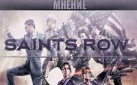 Saints Row IV — Мнение от OnePoint`a (5 Капель об...)