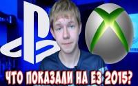 Что показали на E3 2015? Часть 1: Sony vs. Microsoft