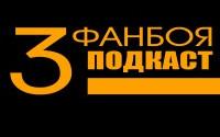 Подкаст 3 фанбоя. Выпуск №8: Начало Осени