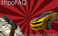 ИгроFAQ [Выпуск #5] — Деньги, пушки и Camaro