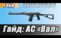 Гайд: АС «Вал» [Battlefield 3]