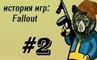 [История игр #2] Fallout: Наследие классики