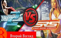Второй Взгляд — NFS Underground 2 VS Street Racing Syndicate