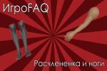 ИгроFAQ [Выпуск #2] — Расчлененка и ноги