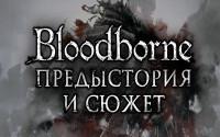 Bloodborne — Предыстория и сюжет (часть первая)