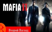 Второй Взгляд — Mafia 2 (2009)