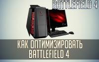 Как оптимизировать Battlefield 4
