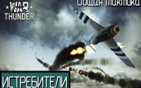 War Thunder   Общая тактика игры на Истребителях