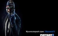 Субботний грабительский стрим со зрителями (PayDay 2) — запись