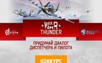 Конкурс в честь War Thunder с отличными призами [ОКОНЧЕН!]