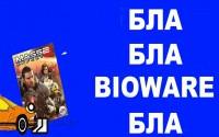 Zero Punctuation — Mass Effect 3 на русском