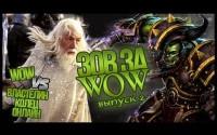 ЗЗВ №2 — WoW vs LOTR:O