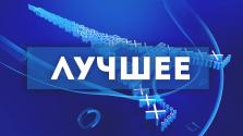 Paris Games Week — Лучшее
