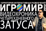 ИГРОМИР 2012: Видеохроника Четырехдневного Затуса