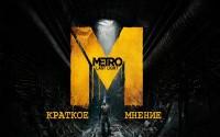Краткое мнение: Metro Last Light