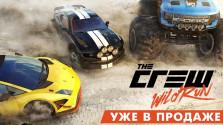 The Crew Wild Run уже доступен для покупки в цифровом магазине БУКА!