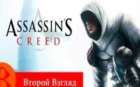 Второй Взгляд — Assassin's Creed (2007)