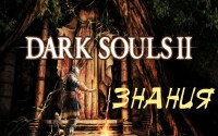 Dark Souls 2 Lore(знания) — Алонн и Железный Король