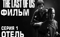 The Last of Us Сериал