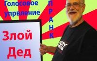 Angry Grandpa на русском. «Голосовое управление»