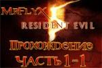 Resident Evil 5 Прохождение. Глава 1-1.