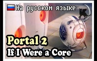 Portal 2 — If I Were a Core (RUS)