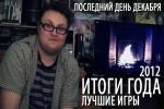 Последний День Декабря. Итоги 2012 Года.