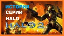 История серии Halo. Часть 2-я.
