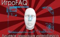 ИгроFAQ [Выпуск #11] — Лицевая анимация интерфейса