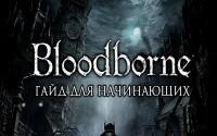 Bloodborne — Гайд для начинающих