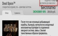 Dead Space бесплатно!