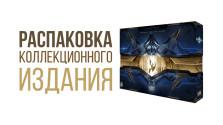 StarCraft 2 Legacy of the Void Распаковка Коллекционное издания + книга артов